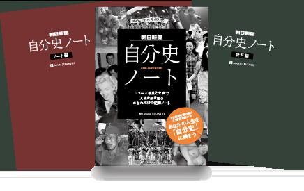 書籍「朝日新聞 自分史ノート」の表紙画像が表示されている。
